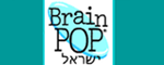 http://www.brainpop.co.il/