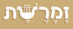 http://www.zemereshet.co.il/index.asp